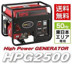 ワキタAVR発電機50HzHPG2500-5安定出力電圧長時間稼働運転オイルセンサー・遮断機を標準装備大型燃料タンク搭載使いやすい前面操作パネル積み重ねて省スペース収納送料無料
