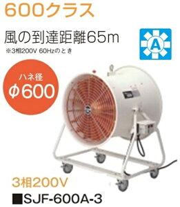 【送料無料】スイデン 送風機 どでかファン 大型キャスタ扇 【SJF-600A-3】 600クラス 3相200V 送風機 循環機 涼風 業務用 現場 作業 工場 熱中症対策 猛暑対策 暑さ対策 粉塵対策 送風 循環 換気