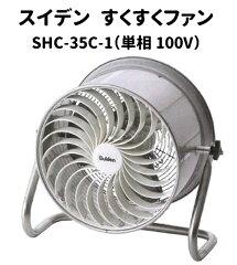 スイデンすくすくファンSCH-35C-1(単相100V)送料無料