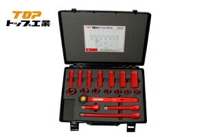 【TOP/トップ工業】ZSWS-318R 絶縁ソケットレンチセット 差込角9.5mm