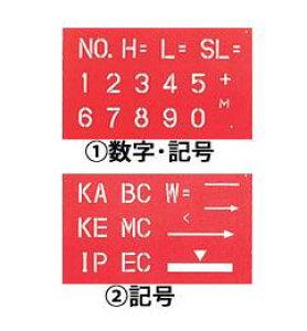 【ヤマヨ測定機】『マーキングシート』MS-45A