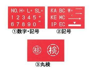 【ヤマヨ測定機】『マーキングシート』MS-45B