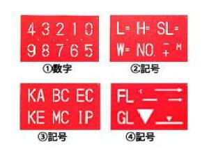 【ヤマヨ測定機】『マーキングシート』MS-70