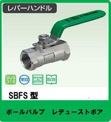 オンダステンレス製ボールバルブSBFS2型レデューストボア8A(1/4)(SCS13A)レバーハンドル