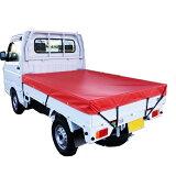 日本製軽トラック用ターポリントラックシートレッドST-RE