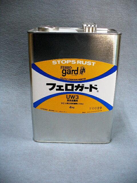 鉄鋼製品用気化性防錆剤 フェロガードUW-3 水溶性濃縮液状 4kg缶