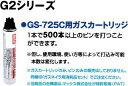 マックスMAX ガスネイラ用消耗品セット(GS-725C用)超硬ピン CP-721W0-G2(A)