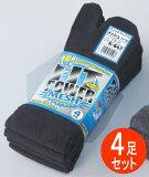 メンズフィットパワーメッシュソックスタビ型4足組ブラックS-647【サマーソックス/夏物靴下】
