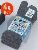 メンズフィットパワーメッシュソックスタビ型4足組ダークグレーS-648【サマーソックス/夏物靴下】