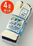 メンズフィットパワーメッシュソックスタビ型4足組カラーアソートS-649【サマーソックス/夏物靴下】