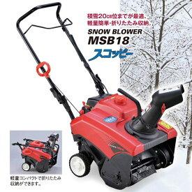 メーカー直送■ワキタWAKITA 小型除雪機 スノーブロワ スコッピー MSB18