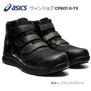 送料込■asicsアシックス作業用靴 ウィンジョブCP601 G-TX 001.ブラック×ブラック ゴアテックスモデル