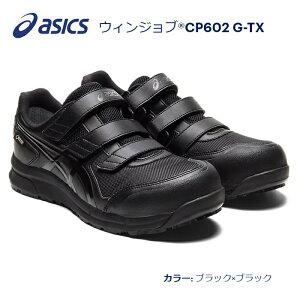 送料込■asicsアシックス作業用靴 ウィンジョブCP602 G-TX 001.ブラック×ブラック ゴアテックスモデル