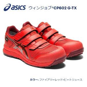 送料込■asicsアシックス作業用靴 ウィンジョブCP602 G-TX 600.ファイアリーレッド×ビートジュース ゴアテックスモデル