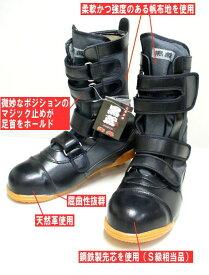 【J-WORK】高所用セフティーシューズ[黒鳶]先丸型 #685