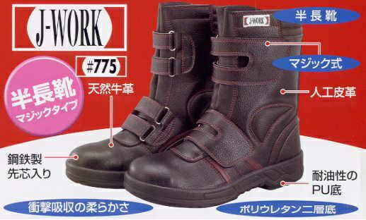 ▲【J-WORK】半長靴 安全靴 マジックテープタイプ 耐油性 #775