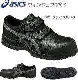 asicsアシックスウインジョブFFR70S-9075