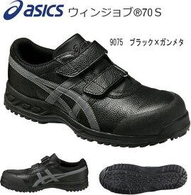 送料込■asicsアシックスJIS規格安全靴 ウインジョブ FFR70S-9075 ブラック×ガンメタ