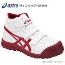 asicsアシックス作業用靴 ウィンジョブCP302-0126(FCP302)ホワイト×バーガンディ