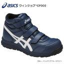 asicsアシックス作業用靴 ウィンジョブCP302-5001(FCP302)インシグニアブルー×ホワイト