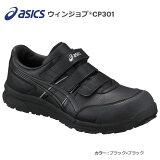 asicsアシックス作業用靴ウィンジョブCP301
