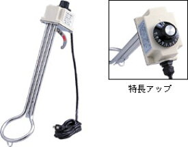 投げ込みヒーター サーモスタット(温度調節タイプ付)1KW SH-1000S