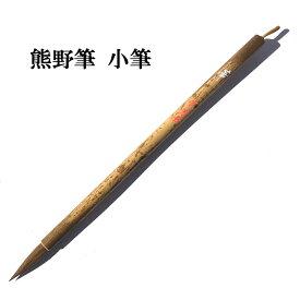 筆 かな 小筆 書道筆 細字筆 習字筆 【熊野筆】イタチかな用筆 K15