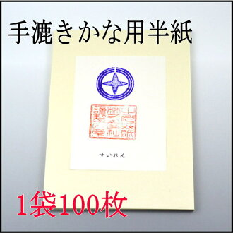 100 Authentic handmade Kana for Hanshi suiren 05P10Nov13fs3gm