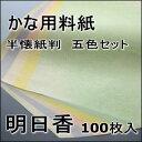 【書道用紙】【書道用品】仮名用料紙 明日香(2)半懐紙判 100枚 |半紙屋e-shop