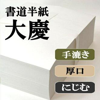 1000 片正宗手工纸大庆 05P13Dec14。