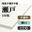 【書道半紙】100枚国産手漉き高級半紙 瀬戸