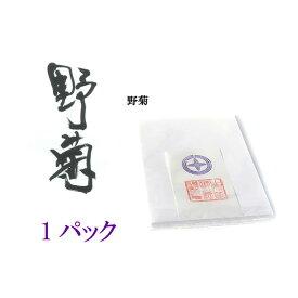 書道 半紙 模造半紙 白色 厚口 100枚 袋入り 野菊厚手でにじみが少ない厚い