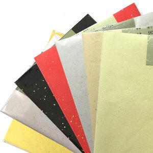 手漉き画仙紙 『和光』を加工しました。全紙 1袋:1色×10枚入漢字用にじみ少ない【加工内容】染+冷金(金箔の細かいもの)品番」:901QA