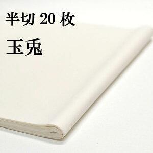 書道 半切 手漉き 画仙紙 漢字用 条幅 書道用品 用紙 玉兎 20枚 かな用としても使える厚手の紙