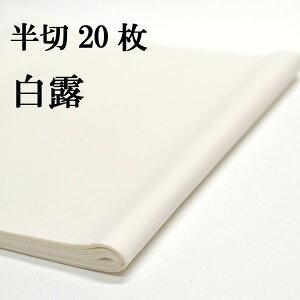 書道 半切 手漉き 画仙紙 かな用 仮名 条幅 書道用品 漉き込加工   に最適白露1袋 20枚