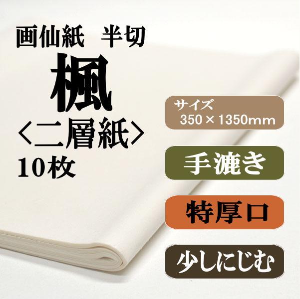 【書道用品】手漉き画仙紙 二層紙 半切 楓1袋 10枚