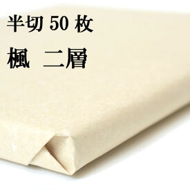 半切 書道 手漉き 画仙紙 二層紙楓 1反50枚