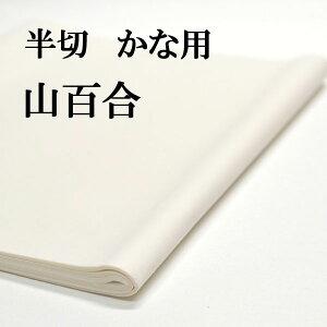 書道 半切 手漉き 画仙紙 かな用 仮名 条幅 書道用品 漉き込 山百合 350×1360mm1袋 20枚