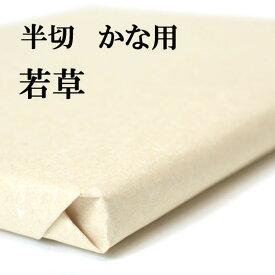 半切 書道 かな 用 手漉き 画仙紙 仮名 若草 1反 100枚 にじみとかすれを抑えたゆっくり運筆する人用 用
