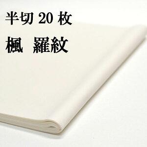 書道 半切 手漉き 画仙紙 漢字用 条幅 書道用品 羅紋箋  楓1袋 20枚