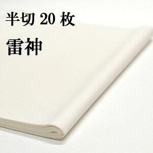 書道 半切 手漉き 画仙紙 漢字用 条幅 書道用品 濃墨向き かすれが細かい  雷神 20枚