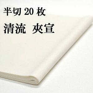 書道 半切 手漉き 画仙紙 漢字用 条幅 書道用品 清流 夾宣 1袋 20枚