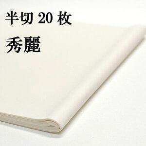 書道 半切 手漉き 画仙紙 かな用 仮名 条幅 書道用品 漉き込 秀麗 1袋 20枚