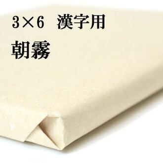 Handmade in gasenshi 3 x 6 mist 1 anti-50-05P21Feb15