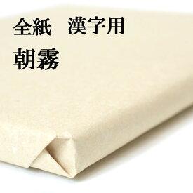 書道 手漉き 画仙紙 朝霧サイズ:全紙(700×1360mm)1反 100枚