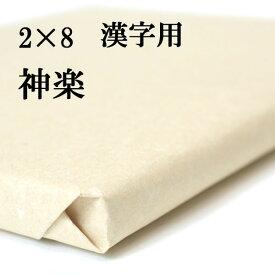 手漉き画仙紙神楽2×8尺(600×2400mm)1反 50枚
