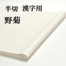 画仙紙 半切 特厚口 野菊 JA書道展 条幅サイズ1袋 20枚 破れない 小学生 書き初め 宿題