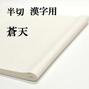 書道 半切 手漉き 画仙紙 漢字用 条幅 書道用品 蒼天 20枚
