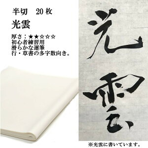 書道 半切 手漉き 画仙紙 漢字用 条幅 書道用品 光雲 20枚にじみがあり、なめらかに書ける