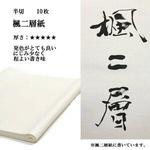 書道 半切 手漉き 画仙紙 漢字用 条幅 書道用品 二層紙  楓1袋 10枚